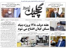 صفحه اول روزنامه های گیلان دوم شهریور ۱۴۰۰