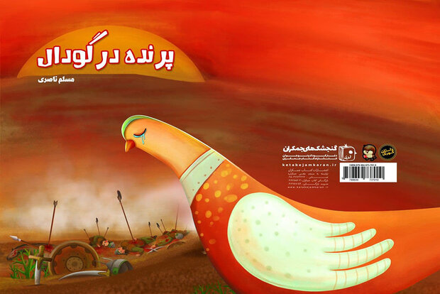 کتاب جدید مسلم ناصری برای کودکان چاپ میشود
