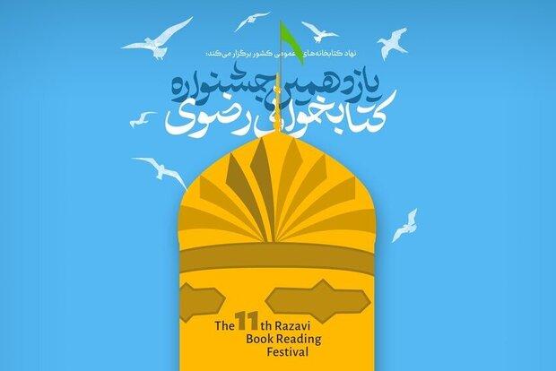 استقبال از جشنواره مجازی کتابخوانی رضوی در اردبیل