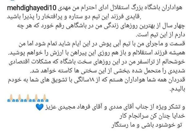 توافق کامل ستاره استقلال با باشگاه شباب/ خداحافظی قایدی با آبیها