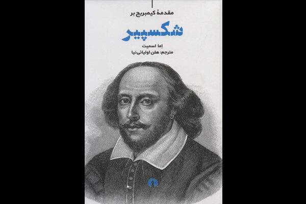 «مقدمه کمبریج بر شکسپیر» منتشر شد