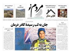 صفحه اول روزنامه های استان زنجان ۲ شهریور ۱۴۰۰