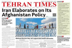 Front pages of Iran's English dailies on August 24