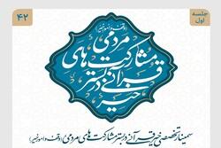 سمینارهای تخصصی خیر قرآنی در بستر مشارکتهای مردمی برگزار میشود
