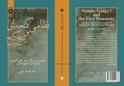 «نظامی گنجهای و پنج گنج» منتشر شد