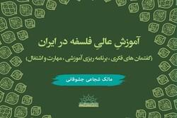 کتاب «آموزشعالیفلسفه در ایران» منتشر شد