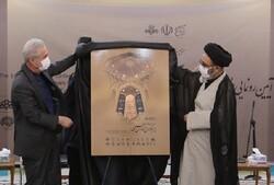 پوستر هجدهمین اجلاسیه بینالمللی پیرغلامان و خادمان حسینی رونمایی شد