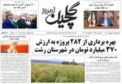 صفحه اول روزنامه های گیلان ۳ شهریور ۱۴۰۰