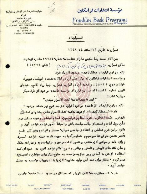مصحح تاریخ فلسفهای که تفکیکی بود/ نامه حکیمی به کریم امامی