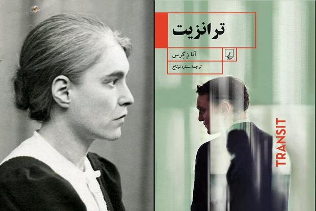 «ترانزیت»به کتابفروشیها رسید/قصه فرار از آلمان نازی با هویت جعلی