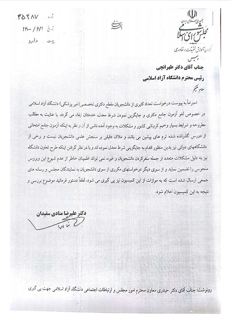 رئیس کمیسیون آموزش مجلس درباره آزمون جامع به طهرانچی نامه نوشت