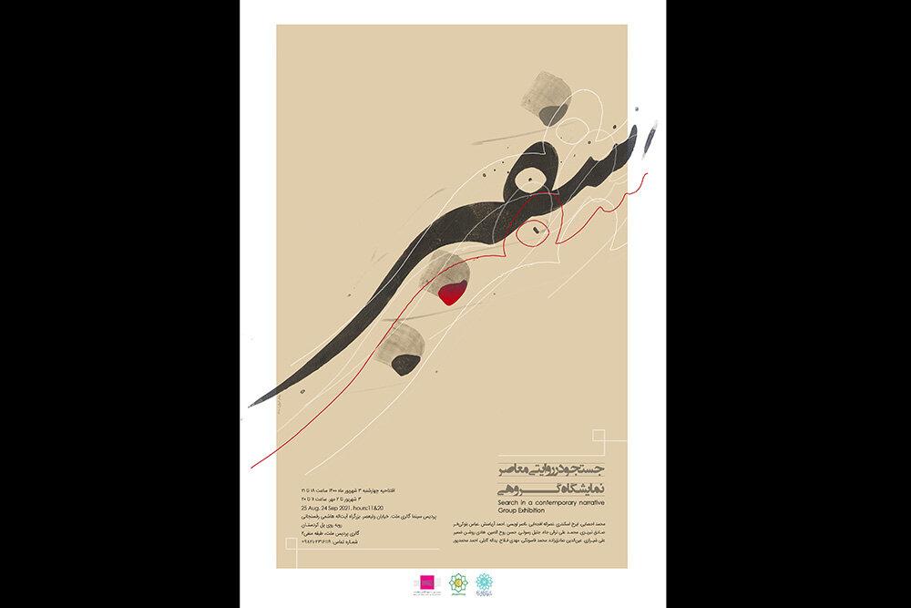 گالری ملت میزبان نمایشگاه نقاشی و نقاشیخط «سفیر» میشود