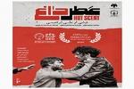 İran sinemasından bir film İtalya yolunda