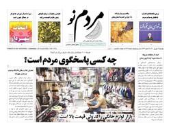 صفحه اول روزنامه های استان زنجان ۳ شهریور ۱۴۰۰