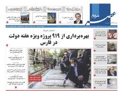 صفحه اول روزنامه های فارس ۳ شهریور ۱۴۰۰