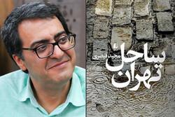 مجموعهداستان جدید مجید قیصری چاپ شد/ساحل تهران، جنگ و کودک