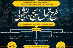 دعوت از نخبگان خوزستانی برای هم افزایی در طرح تحول بسیج دانشجویی