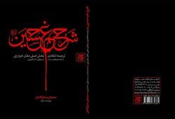 تجدید چاپ «شرح غم حسین» بعد از 12سال/ ترجمه انتقادی مقتل خوارزمی