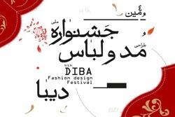 چهارمین جشنواره ملی مد و لباس دیبا فراخوان داد