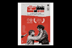 'Hot Scent' goes to Festival Efebo d'oro in Italy