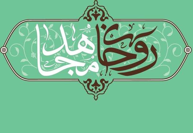 «روحانی مجاهد» منتشر شد/ناگفتههایی از زندگی سیاسی مرحوم حسینیان