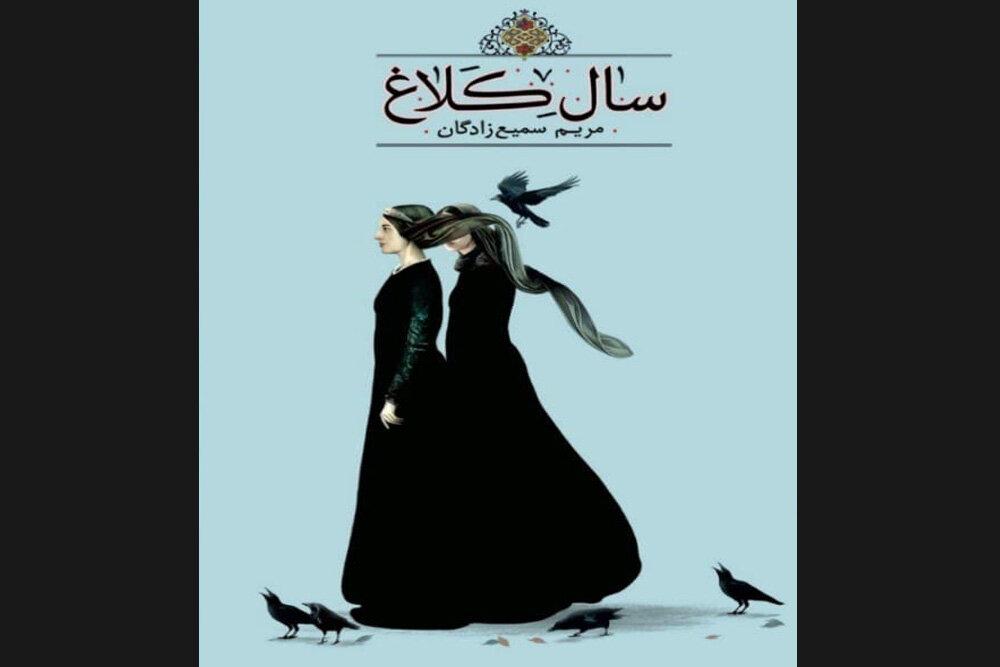 سومینرمان مریم سمیعزادگان منتشر شد/«سال کلاغ» در کتابفروشیها