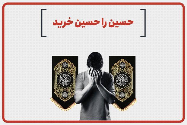 حسین را حسین (ع) خرید