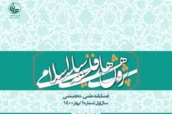 اولین شماره فصلنامه «پژوهشهای فلسفه سیاسی اسلامی» منتشر شد