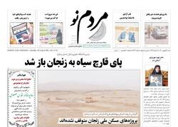 صفحه اول روزنامه های استان زنجان ۶ شهریور ۱۴۰۰