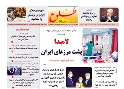 صفحه اول روزنامه های فارس ۶ شهریور ۱۴۰۰