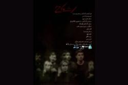 اجرای «اشباح» توسط هنرجوی هنرستان سوره/ ترس از نیمه تاریک وجود