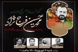 نکوداشت مقام علمی و عملی محمد حسین فرج نژاد برگزار میشود