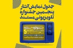 آغاز پخش مستندهای بخش مسابقه جشنواره تلویزیونی مستند از رسانه ملی