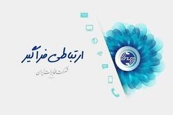 پیام تبریک شرکت مخابرات ایران در پی رای اعتماد به وزیر ارتباطات