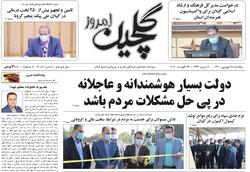 صفحه اول روزنامه های گیلان ۷ شهریور ۱۴۰۰