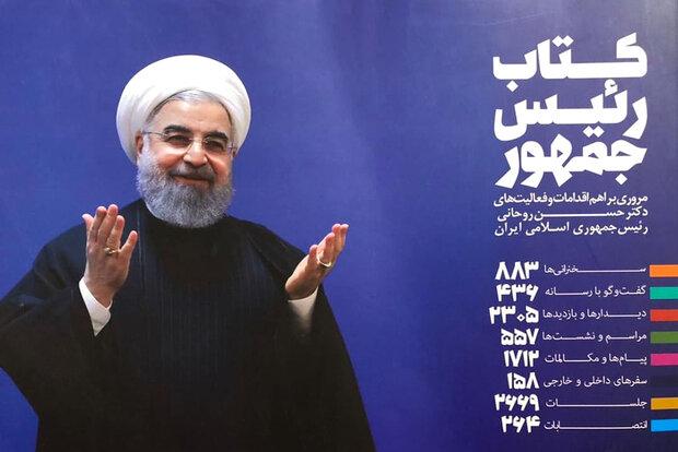 چاپ گرانقیمت کارنامه دولت روحانی با حمایت وزارت ارشاد!