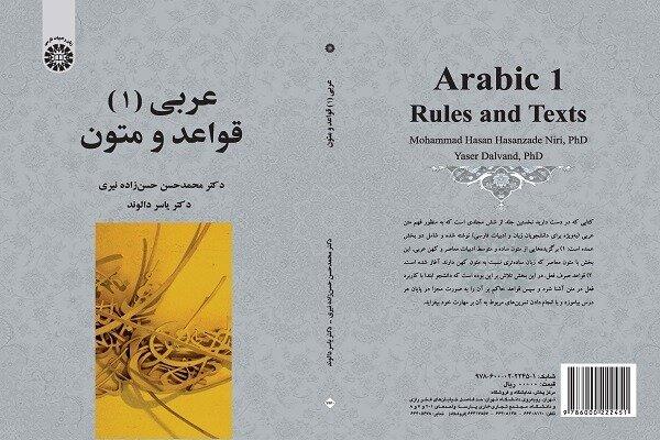 آموزش زبان عربی در یک کتاب/چرا باید عربی را بیاموزیم؟