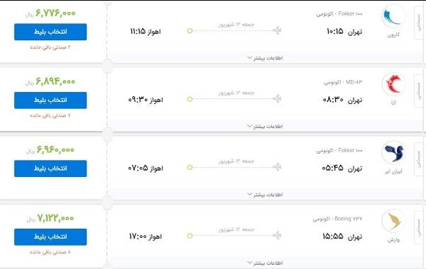 بلیت هواپیما به نرخهای خرداد ماه بازگشت