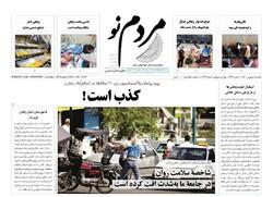 صفحه اول روزنامه های استان زنجان ۷ شهریور ۱۴۰۰