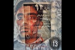 «آن واحد» آماده نمایش شد/ روایت قصه جنگلبان متعصب در «شماره ۱۳»