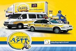 همکاری امداد خودرو ایران با دانشگاه فنی و حرفهای
