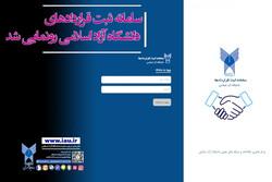 سامانه ثبت قرارداد در دانشگاه آزاد راه اندازی شد