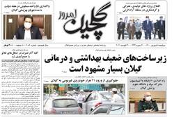 صفحه اول روزنامه های گیلان ۸ شهریور ۱۴۰۰