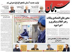 صفحه اول روزنامه های فارس ۸ شهریور ۱۴۰۰