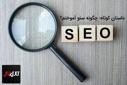 آموزش سئو مسیر اصلی فروش آنلاین در سال ایران
