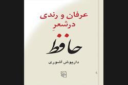 «عرفان و رندی در شعر حافظ» به چاپ هجدهم رسید