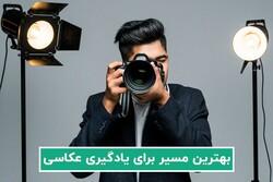 بهترین مسیر برای یادگیری عکاسی حرفه ای