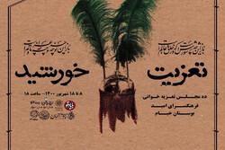 مجالس تعزیه دهه سوم محرم در بوستان خیام برگزار میشود