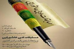 آخرین مهلت مسابقات دانشجویی ادبی عاشورایی اعلام شد