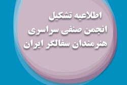 انجمن صنفی هنرمندان سفالگر ایران تشکیل میشود/ انتشار شرایط عضویت